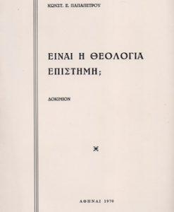 einai_i_theologia_epistimi_Papapetrou_Kostas