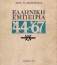 elliniki-empeiria