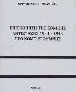 episkopisi_tis_ethnikis_antistasis_1941-44_sto_nomo_rethimnis_Orfanoudakis_Emmanouil