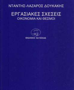 ergasiakes_sxeseis_oikonomia_kai_thesmoi_doukakis_lazaros_ntantis