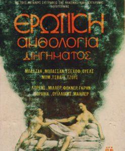erotiki_anthologia_diigimatos
