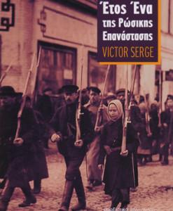 etos_ena_tis_rosikis_epanastasis_Serge_Victor