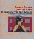 i_barbarotita_tis_agnoias_Spire_Steiner