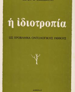i_idiotropia_Papapetrou_Konstantinos