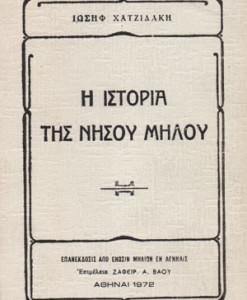 i_istoria_tis_nisou_milou_Xatzidakis_Iosif