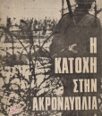 i_katoxi_stin_akronauplia_Antonatos_Gerasimos