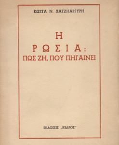 i_rosia_pos_zei_pou_pigainei_Xatzuarguris_Kostas