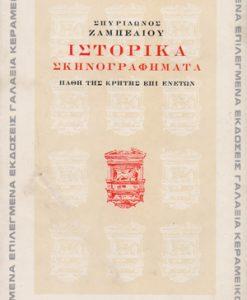 istorika_skinografimata_Zampelios_Spuridon
