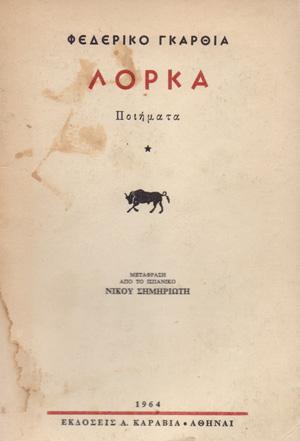 lorka-poihmata