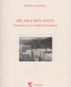 me_dika_mou_logia_Kounadis_Kostas