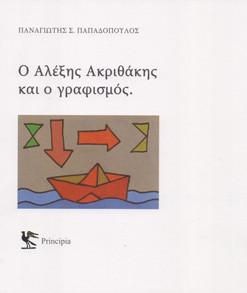 o_alexis_akrithakis_kai_o_grafismos_Papadopoulos_Panagiotis