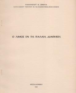o_limos_en_ti_palaia_diathiki_Simotas_Panagiotis