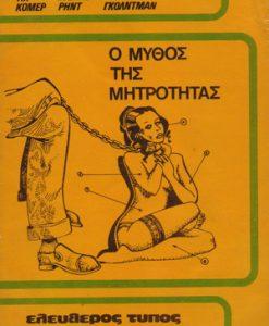 o_muthos_tis_mitrotitas_Goldman_Rint_KOmer