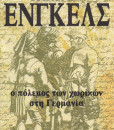 o_polemos_ton_xorikon_Engels_Frintrih