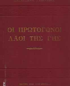 oi_protogonoi_laoi_tis_gis_