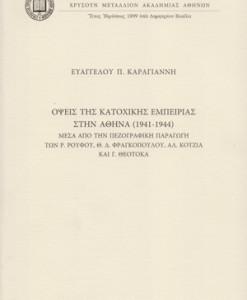 opseis_tis_katoxikis_empeirias_stin_athina_1941-44_Karagiannis_Evaggelos