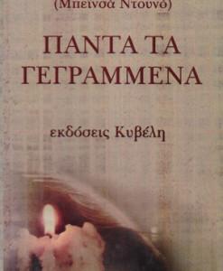 panta_ta_gegrammena_Ntenof_Petar