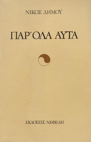parola_auta_Dimou_Nikos