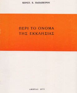 peri_to_onoma_tis_ekklisias_Papapetrou_Kostas