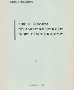 peri_to_problima_tou_agathou_kai_tou_kakou_ek_tis_apopseos_tou_olou_Papapetrou_Kostas
