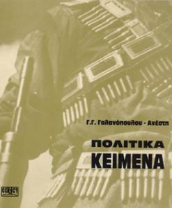 politika_keimena_Galanopoulos_Anestis