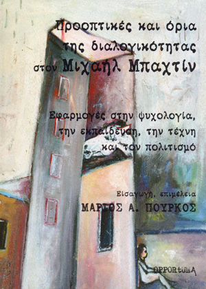 prooptikes_kai_oria_tis_dialogikotitas_ston_mixail_mpaxtin