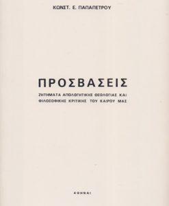 prosbaseis_Papapetrou_Kostas