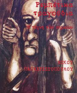 rempetika_tragoudia_papaxristopoulos_nikos