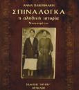 spinalogka_Giakoumaki_Anna