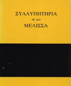 sullupitiria_se_mia_mellissa_fokas_nikos