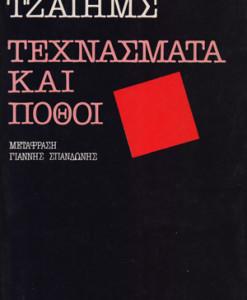 texnasmata_kai_pothoi_tzaiims_nt-_p