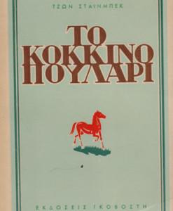 to_kokkino_poulari_Steinbeck_John