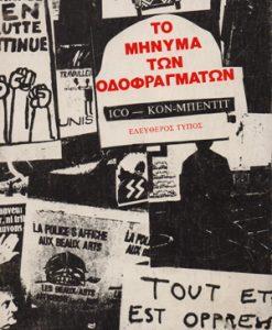 to_minima_ton_odofragmaton_Mpentit_Kon_Ico