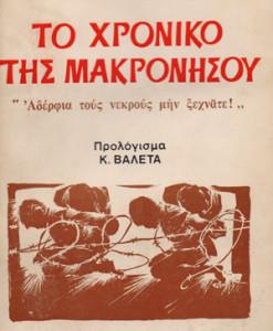 to_xroniko_tis_markonisou_Pikros_Giorgis