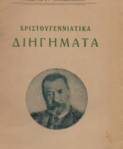 xristougenniatika_diigimata_papadiamantis_alexandros