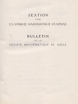 Deltion_tis_ellinikis_mathimatikis_etaireias_