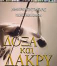 Doxa_kai_Dakru_Konstantaras_Dimitris_Kontoleon_Manos