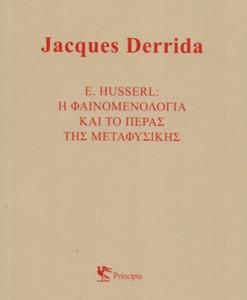 E.Husserl_i_fainomenologia_kai_to_peras_tis_metafusikis_Derrida_Jacques