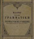 GRAMMATIKI-GERMANIKIS-GLOSSAS