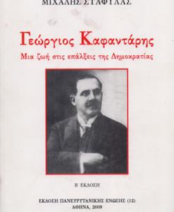 Georgios_Kafantaris_mia_zoi_stis_epalxeis_tis_dimokratias_Stafulas_mixalis