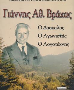 Giannis_Braxas_o_daskalos_o_agonistis_o_logotexnis_Papadopoulos_Kostas