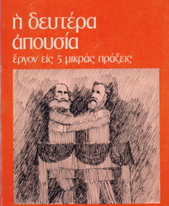 I-DEYTERA-APOUSIA