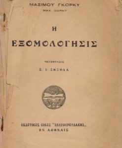 I-EXOMOLOGISIS