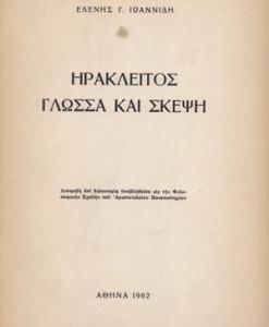Irakleitos_glossa_kai_skepsi_Ioannidis_Eleni