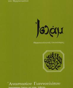 Islam_Anastasios_Giannoulatos