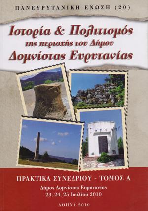 Istoria_Politismos_tis_perioxis_tou_dimou_Domnitsas_Eurutanias_2_tomoi