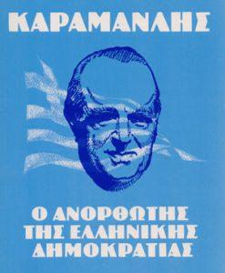 Karamanlis_o_anortotis_tis_ellinikis_dimokratias_Gountxaouz_M.K.
