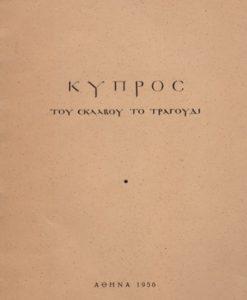 Kupros_tou_sklabou_to_tragoudi_Pramnios_Spuros