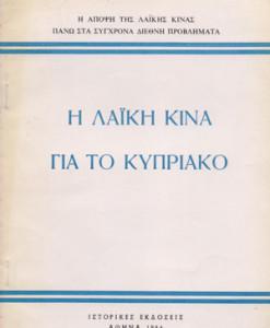 LAIKI-KINA