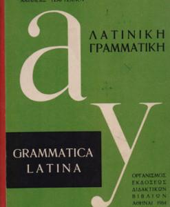 LATINIKI-GRAMMATIKI